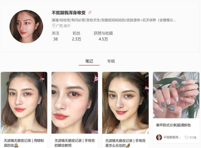 中国メイクをするなら押さえておきたい美女アカウント10選【RED/小红书】