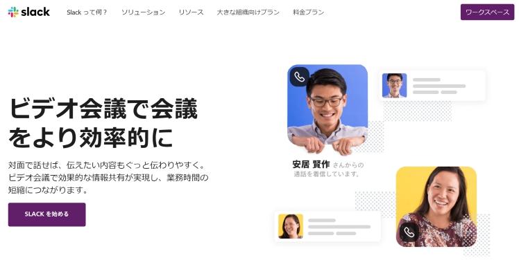 VPNが無くても中国で使える動画通話サービス「Slack」|リモートガール