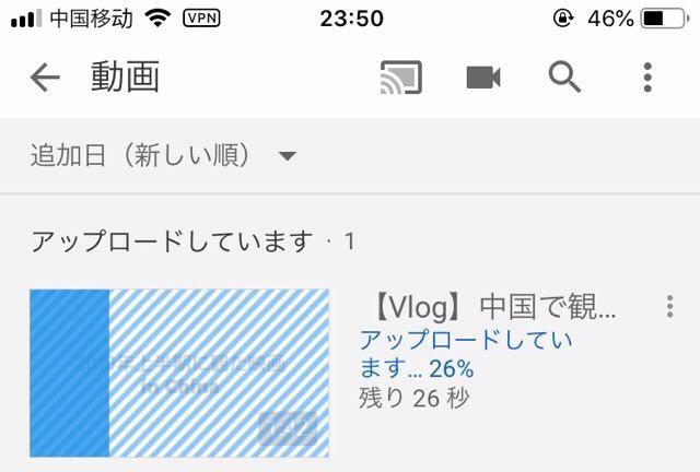 VPNを使えば中国からYouTubeに動画をアップロードできます