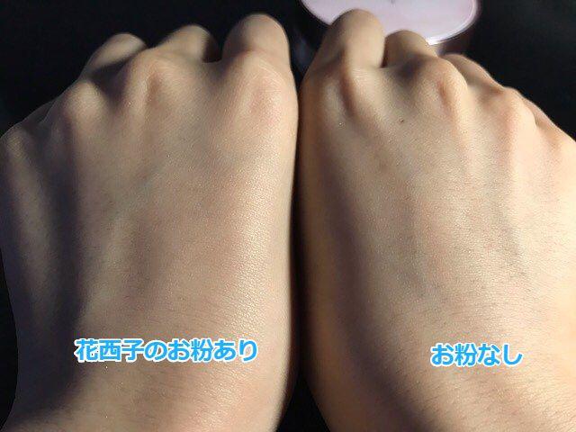 自然派中国コスメ「花西子」のフェイスパウダーレビュー