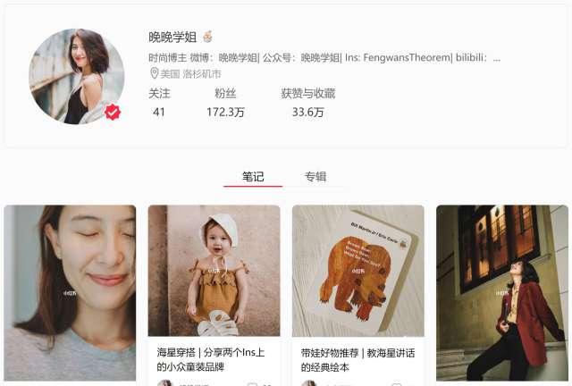 RED(小红书)で中国メイクを学ぼう