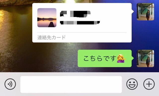 WeChatの基本機能と使い方