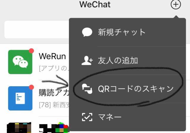 WeChatでQRコードスキャンする方法