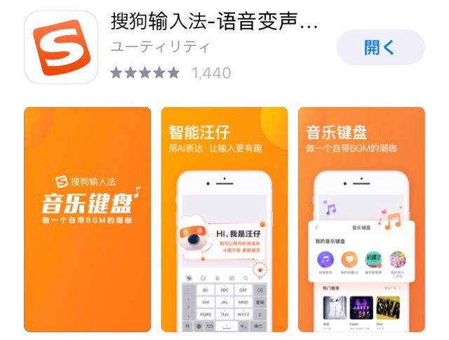 中国旅行前に入れておくべきおすすめアプリ「搜狗输入法」