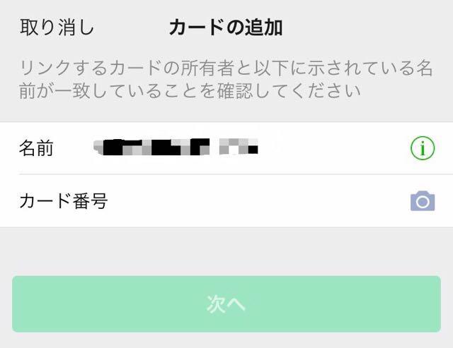 WeChat Payの有効化には中国の銀行の口座が必要