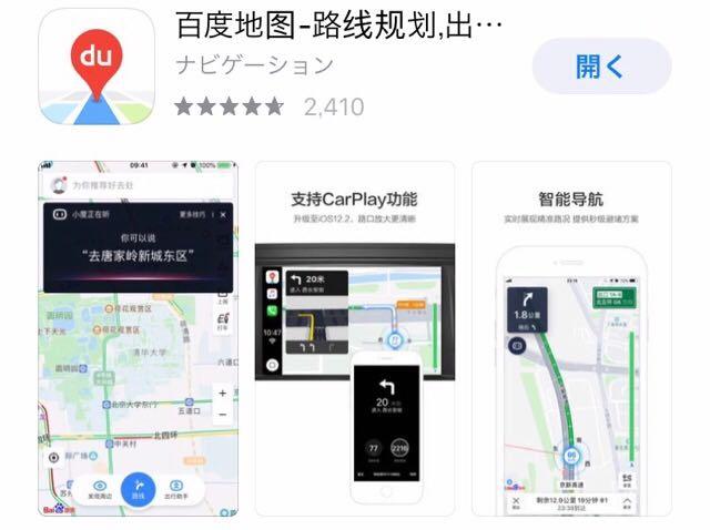 中国で役立つアプリ「百度地図」