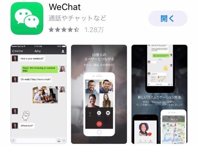 中国で役立つアプリ「WeChat」