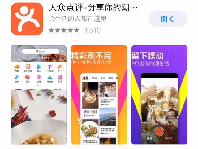 中国で役立つおすすめレビューアプリ「大众点评」