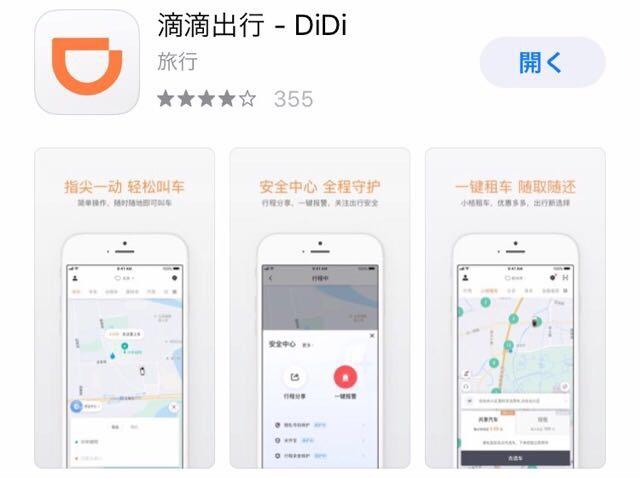 中国旅行前に入れておくべきおすすめアプリ「DiDi」