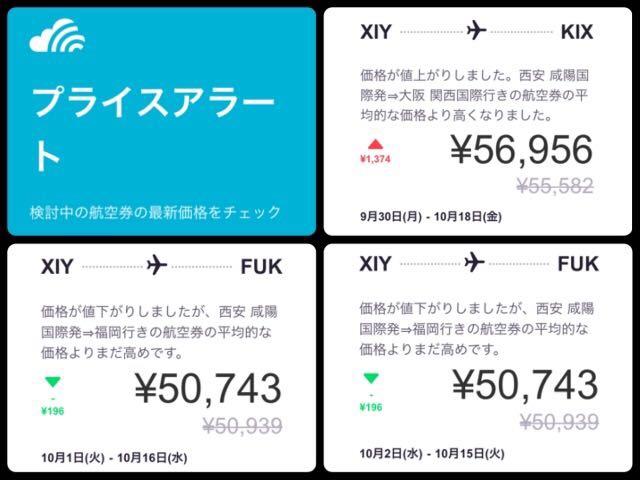 中国旅行前に入れておくべきおすすめアプリ「スカイスキャナー」
