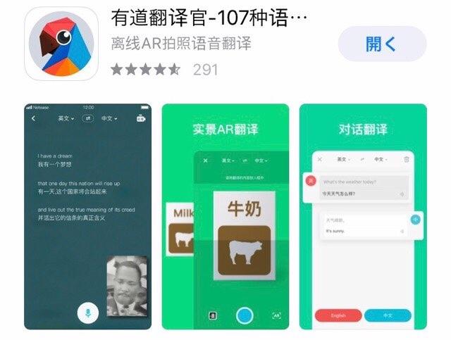 中国旅行前に入れておくべきおすすめアプリ「Dear Translate」