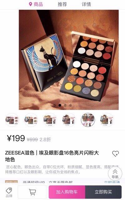 唯品会(Flash Sales)で中国コスメを購入する