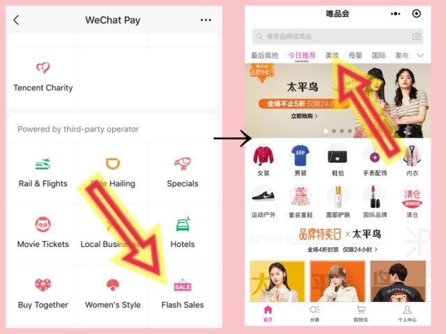 WeChatのミニプログラムで中国コスメを購入する