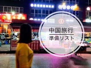 中国旅行に役立つ準備リスト