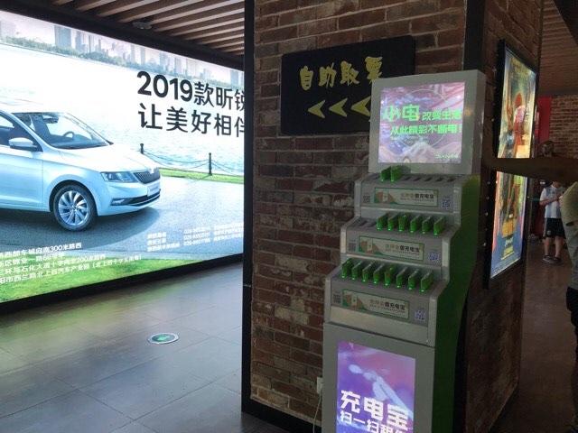 中国の映画館に設置されたレンタル充電器BOX