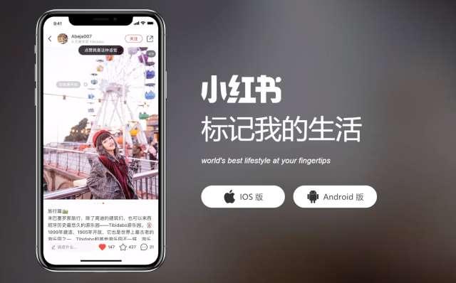 中国版インスタ【RED/小红书】