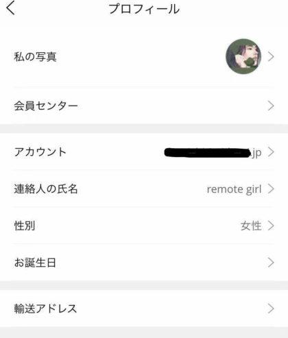 中国から個人輸入できる『Aliexpress』アプリの購入方法:アカウント登録