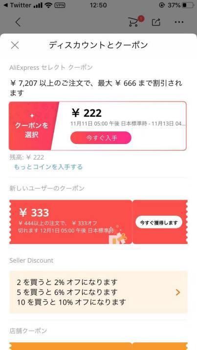 中国から個人輸入できる『Aliexpress』アプリの購入方法:クーポン取得方法
