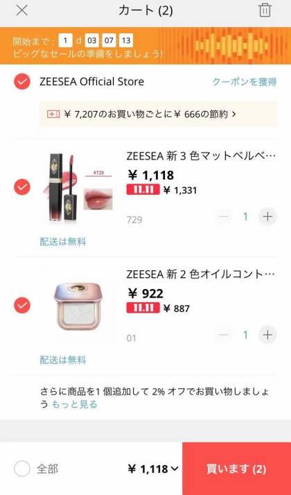 中国から個人輸入できる『Aliexpress』アプリの購入方法:決済方法