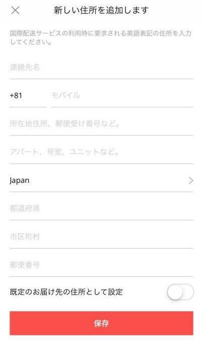 中国から個人輸入できる『Aliexpress』アプリの購入方法:配送方法と決済方法を登録する