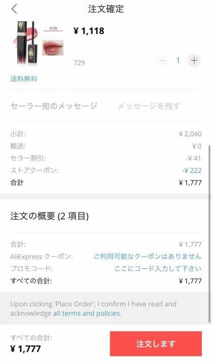 中国から個人輸入できる『Aliexpress』アプリの購入方法:決済完了