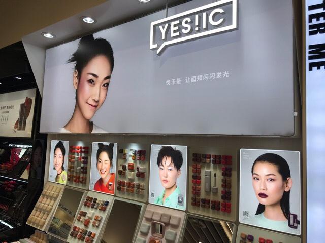 中国実店舗で購入できる中国コスメブランド一覧|YES!IC