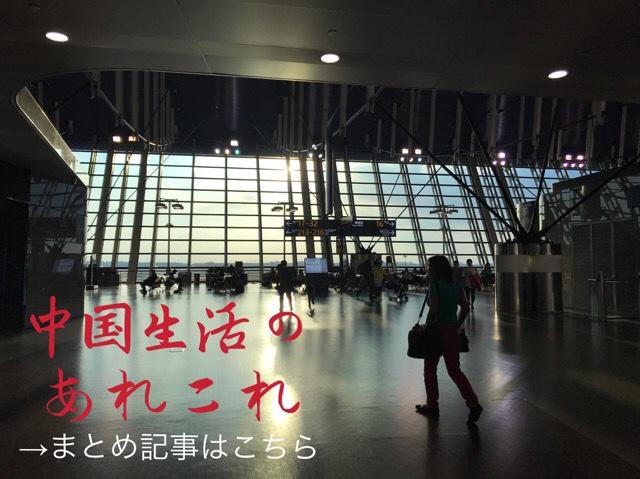 中国移住&生活についての記事まとめ