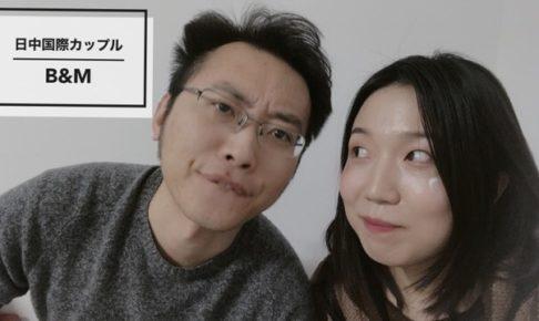 中国人男性と日本人女性の国際恋愛