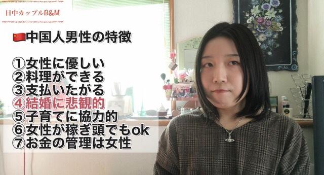 中国人男性の特徴|結婚に悲観的