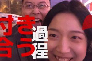 中国人男性が付き合うまでの過程とは?【恋愛観】|日中カップルブログ