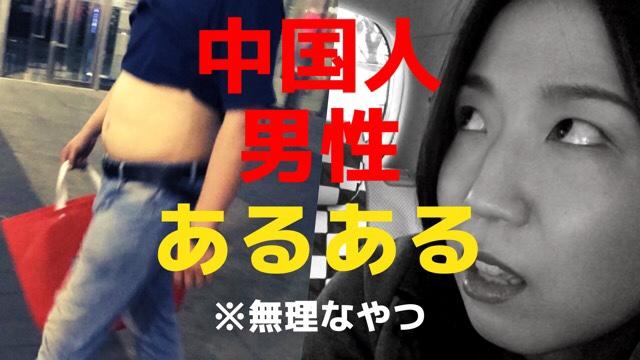 中国人男性あるある7選【クチャラー?うるさい?】