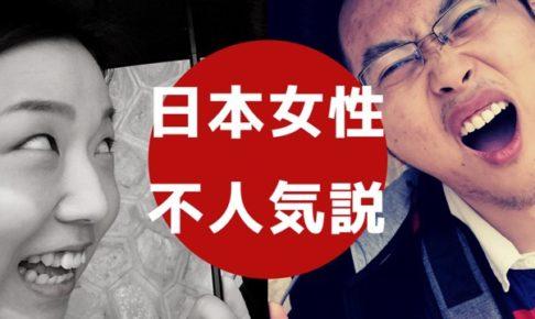 「中国人男性は日本人女性と結婚したくない説」を考察してみた
