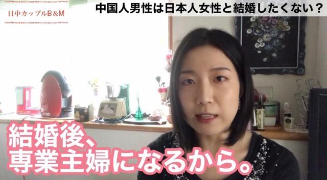 中国人男性が日本人女性と結婚したくない理由|専業主婦になりそうだから
