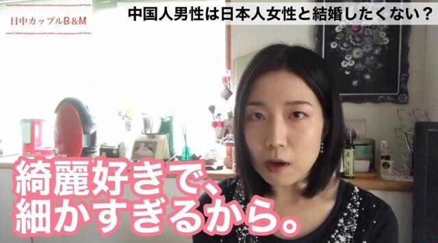 中国人男性が日本人女性と結婚したくない理由|潔癖症で綺麗好きそうだから