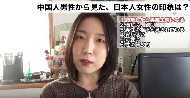 中国人男性から見た日本人女性の印象|結婚後専業主婦になる