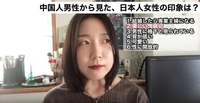 中国人男性から見た日本人女性の印象|優しい、親切