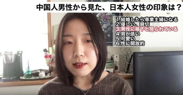 中国人男性から見た日本人女性の印象|男性より格下に見られている