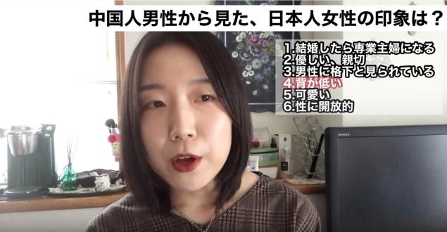 中国人男性から見た日本人女性の印象|背が低い・小さい