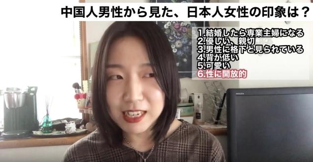中国人男性から見た日本人女性の印象:軽い・性に開放的