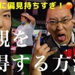「中国人と付き合うこと」に反対する両親を説得する方法