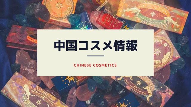 中国コスメ情報