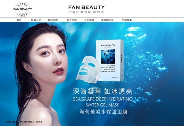 中国のfanbeauty(ファンビンビン)シートマスク