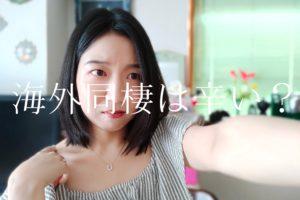 日本人女性が中国人男性と1年間中国で同棲して気づいたこと
